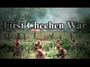 Первая Чеченская Война 1994 - 1996 First Chechen War 1994 - 1996