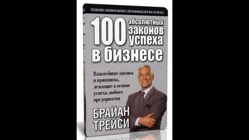Брайан Трейси 100 абсолютных законов успеха в бизнесе