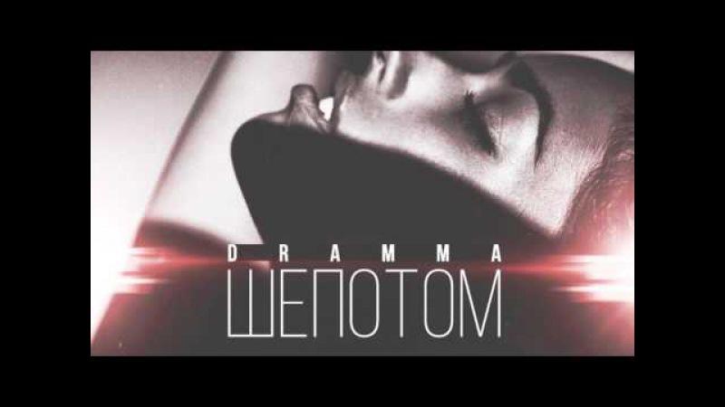 Dramma - Шепотом (НОВИНКА 2017)
