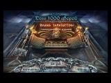 Дом 1000 дверей 2 Длань Заратустры Глава 9 Молодильные яблоки Часть 1