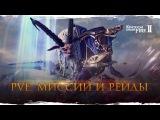 Kingdom Under Fire II — PVE: миссии и рейды