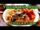 УЗБЕКСКИЙ ПЛОВ. В КАЗАНЕ. Полевая кухня.