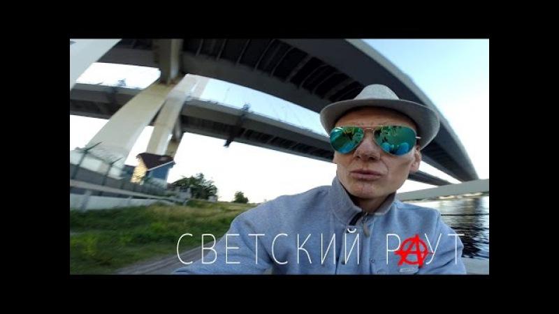 СВЕТСКИЙ РАУТ Прожектор-Х.К.М.К.