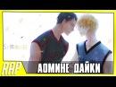 Русский Аниме Реп - Аомине Дайки AMV Aomine Daiki Rap