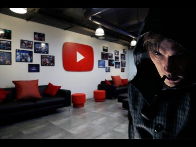 Секретный отдел YouTube