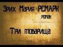 Три товарища - Эрих Мария Ремарк - Аудиокнига: слушать онлайн