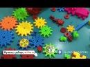 Детский конструктор Funny Bricks Фанни Брикс с шестеренками. Лучше чем лего. Обзор и ...