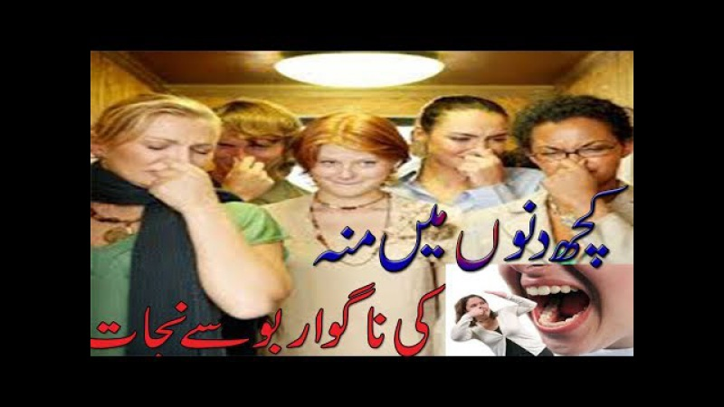 Mouth bad smell treatment in urdu/monh ki badbo ka asan totka