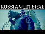 RUSSIAN LITERAL Грибы - Тает Лёд