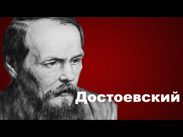 Фёдор Достоевский - Документальный фильм