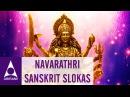 Navaratri Sanskrit Slokas of Ganesha, Durga, Mahalakshmi Saraswathi - Special Devotional Jukebox