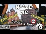 NOIZE MC Дорога в Тулу #8 (Грязный техник)