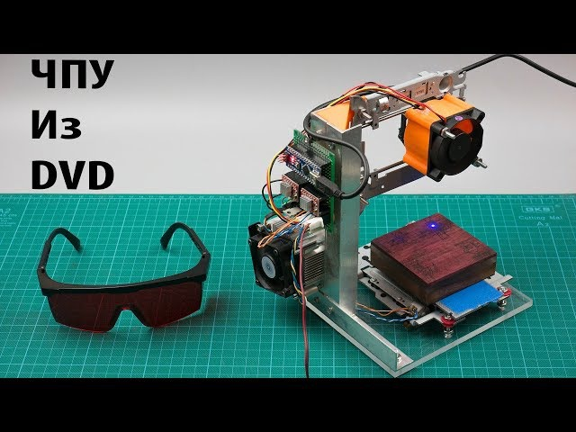 Самодельный чпу лазерный гравер из DVD приводов на Arduino