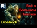 👨👧Всё о Больших Папочках и Маленьких Сестричках из Bioshock. Big Daddy and Little Sister