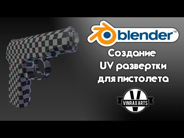Blender 3D: Создание UV развертки для пистолета