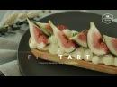 고운 빛깔의 무화과 타르트 만들기 ღ˘‿˘ற꒱ : Fig tart Recipe - Cooking tree 쿠킹트리*Cooking ASMR
