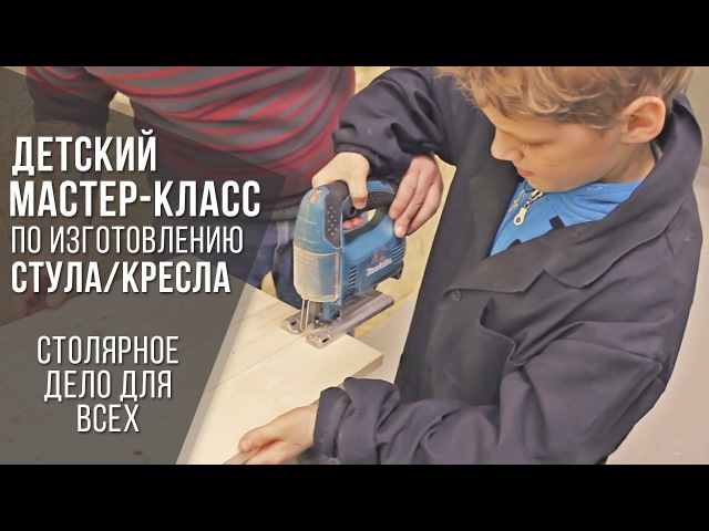 Детский мастер-класс - изготовление стула   Дар Труда ltncrbq vfcnth-rkfcc - bpujnjdktybt cnekf   lf