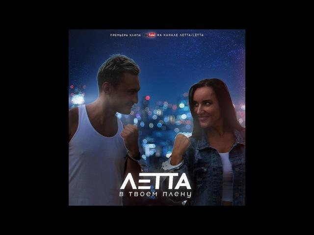 ЛЕТТА / LETTA - В твоём плену (Official clip)2017 HD