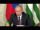 Владимир Путин и президент Абхазии подводят итоги переговоров