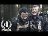 18+  Голубые береты, короткометражный фильм, черная комедия