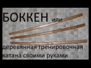 Как сделать деревянный боккен своими руками How to make a bokken woden katana