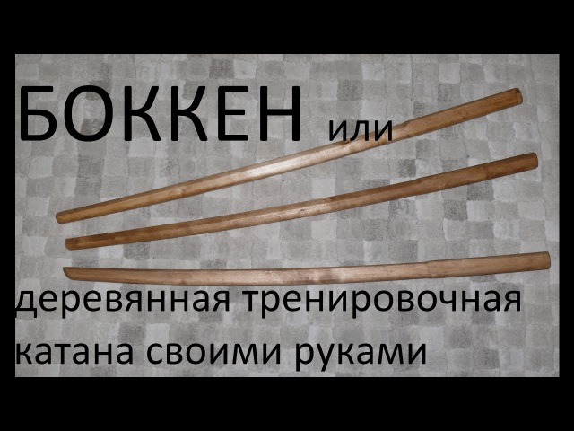Как сделать деревянный боккен своими руками How to make a bokken woden katana