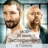 """Кинопросмотр фильма """"Эксперимент"""" в Гомеле"""