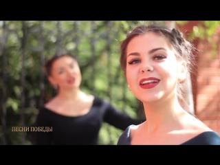 Алена Кузьменко и Ольга Слуцкая - Алеша (Песни Победы )