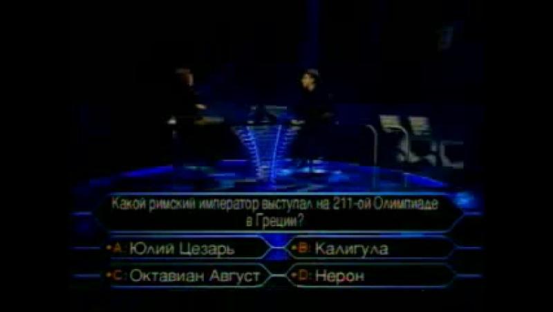 Кто хочет стать миллионером (Первый канал, 21.02.2004) Праздничный выпуск, посвященный Дню Защитников Отечества