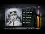 Список погибших в катастрофе самолета Ту-154 - Телеканал