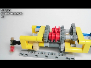 Technical - 4-х ступенчатая коробка передач из LEGO (1)