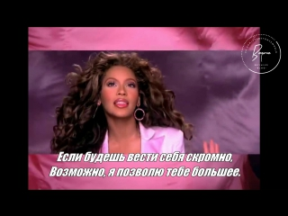 Beyoncé - Check On It (ft. Bun B & Slim Thug) (русские субтитры) [2005]