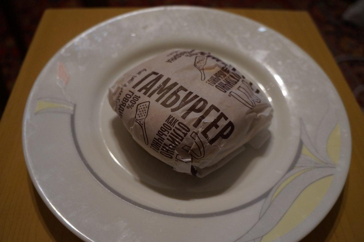 Сколько реально стоит бургер в Макдональдсе