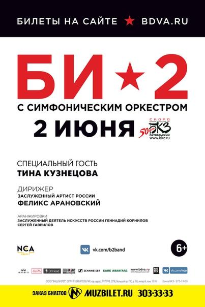 muzbilet.ru/event/212726
