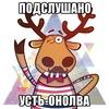 Подслушано Усть-Онолва