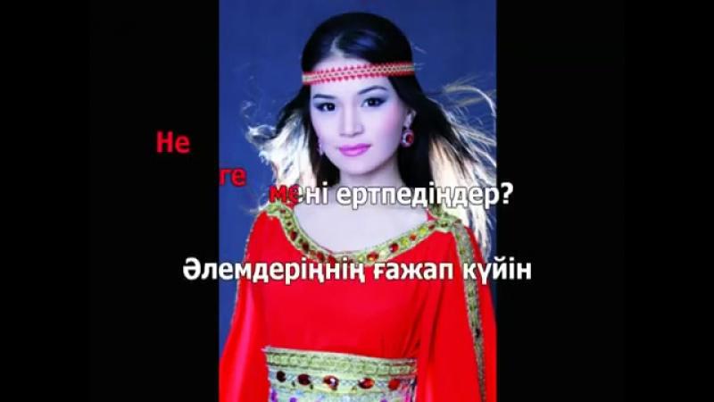 Айгерим Калаубаева - Ертегілер алемі (караоке, полная версия) [www.kara-oka.kz]