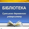 Бібліотека СумДУ