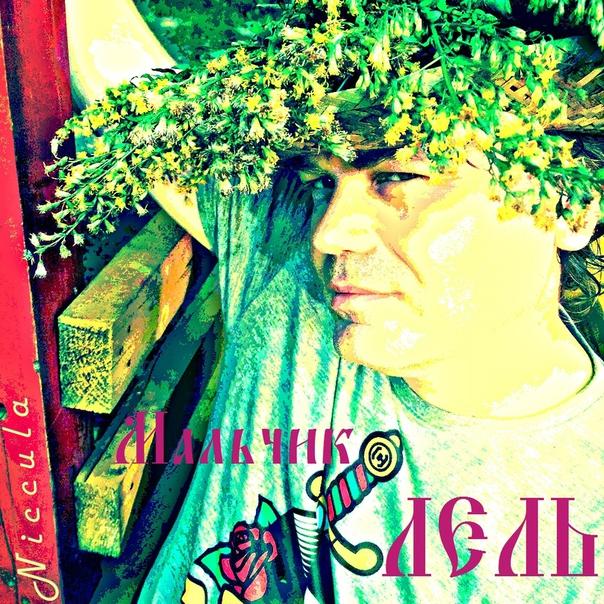 Альбом: Мальчик Лель Песни на стихи Никкулы Кляцкого