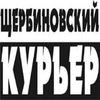 газета Щербиновский курьер