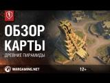 Древние Пирамиды: первые впечатления о новой карте WoT Blitz