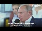 Путин ответил на недетские вопросы