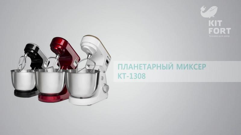 Планетарный миксер Kitfort КТ-1308