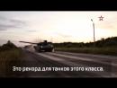 Т-14 «Армата» за 90 секунд