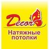 Натяжные потолки Нижний Новгород | фото | цены