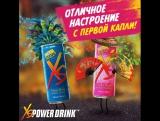 XS Power Drink  это яркий и освежающий вкус, который даст тебе заряд позитивной энергии!