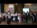 Танец на выпускном 11 класса 2017, школа №67