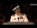Адмирал ВМС США Уильям Макрейвен в университете Техаса
