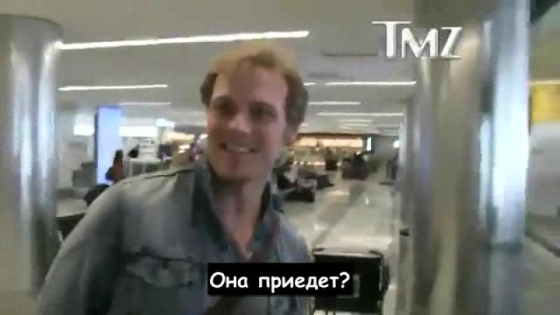 Сэм Хьюэн в аэропорту LAX rus sub
