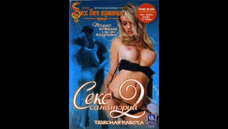 Секс-салон 2 / Секс-санаторий 2: Телесная работа / The Sex Spa II: Body Work (2005)