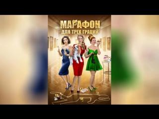 Марафон для трех граций (2015) |